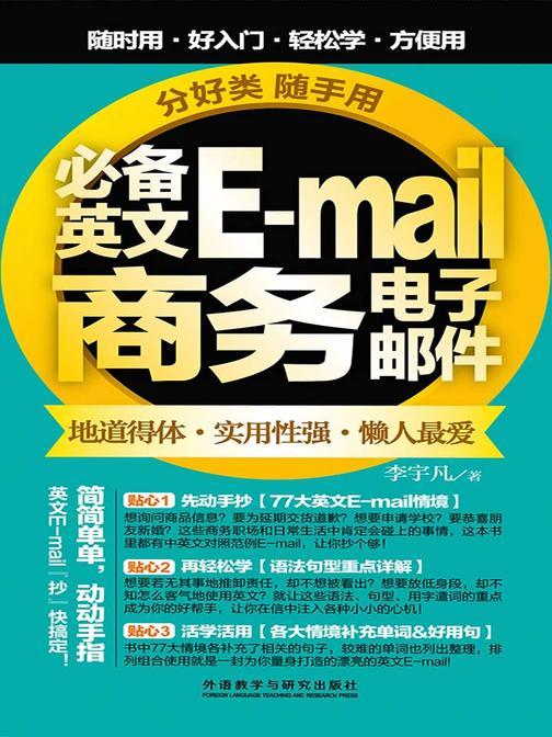 分好类随手用必备英文E-mail商务电子邮件
