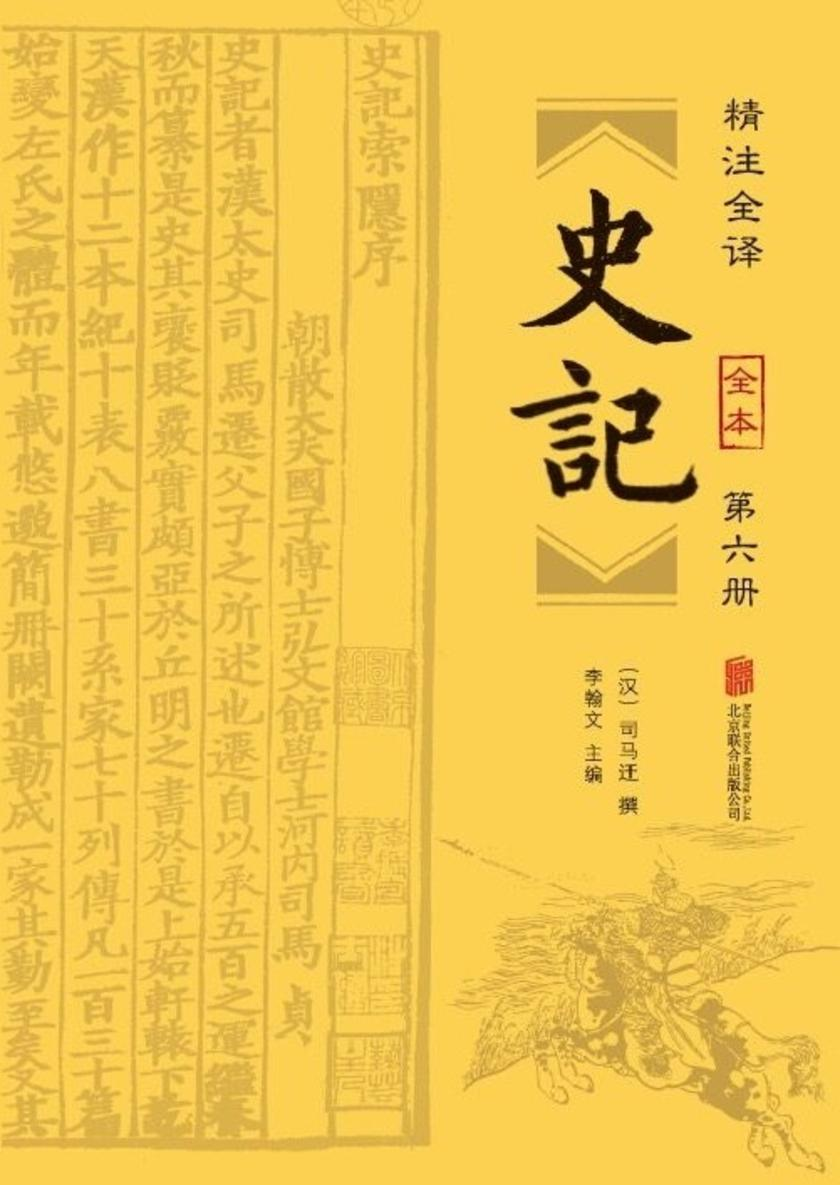 史记(精注全译)(第六册)