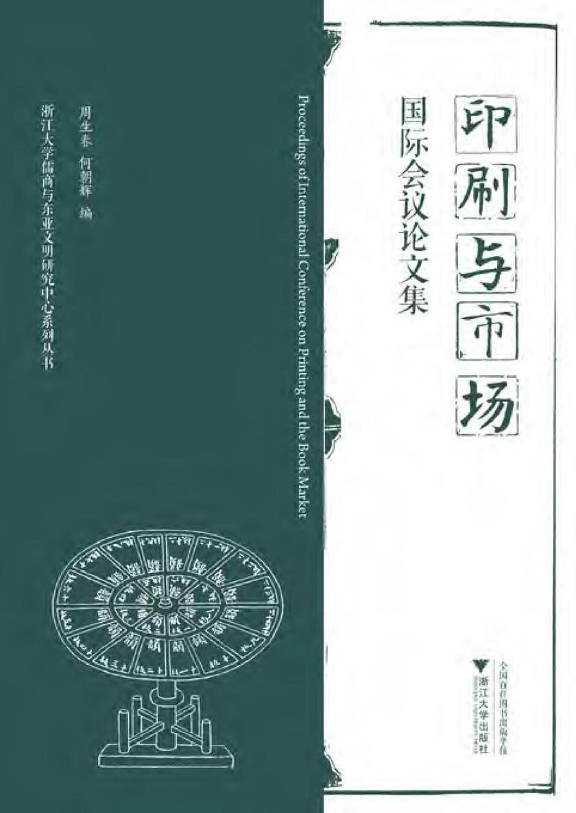 """""""印刷与市场""""国际学术研讨会论文集(仅适用PC阅读)"""