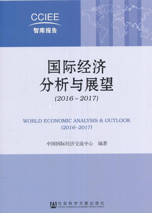国际经济分析与展望(2016~2017)(CCIEE智库报告)