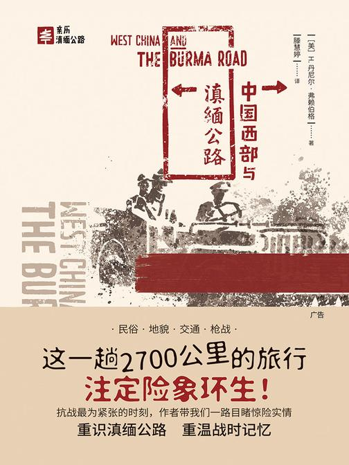 中国西部与滇缅公路(作者丹尼尔独自穿越日军横行的中国西部与滇缅公路,历经2700公里,险象环生)