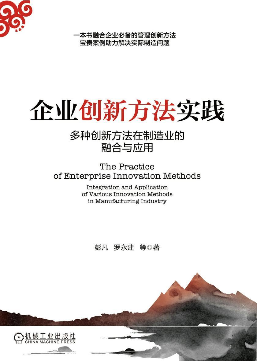 企业创新方法实践——多种创新方法在制造业的融合与应用
