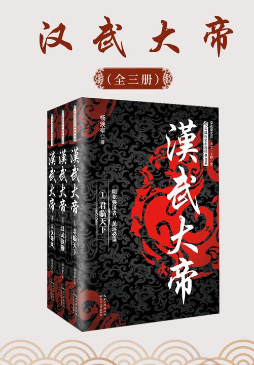 汉武大帝(全三册,建立了一个国家的尊严,树立了一个民族彪炳千秋的自信,一套写尽汉武帝纵横跌宕一生的经典历史小说)
