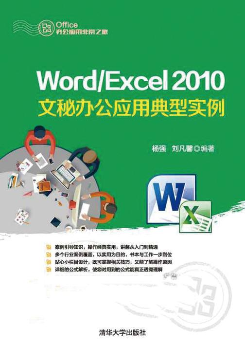 Word/Excel 2010文秘办公应用典型实例(不提供光盘内容)