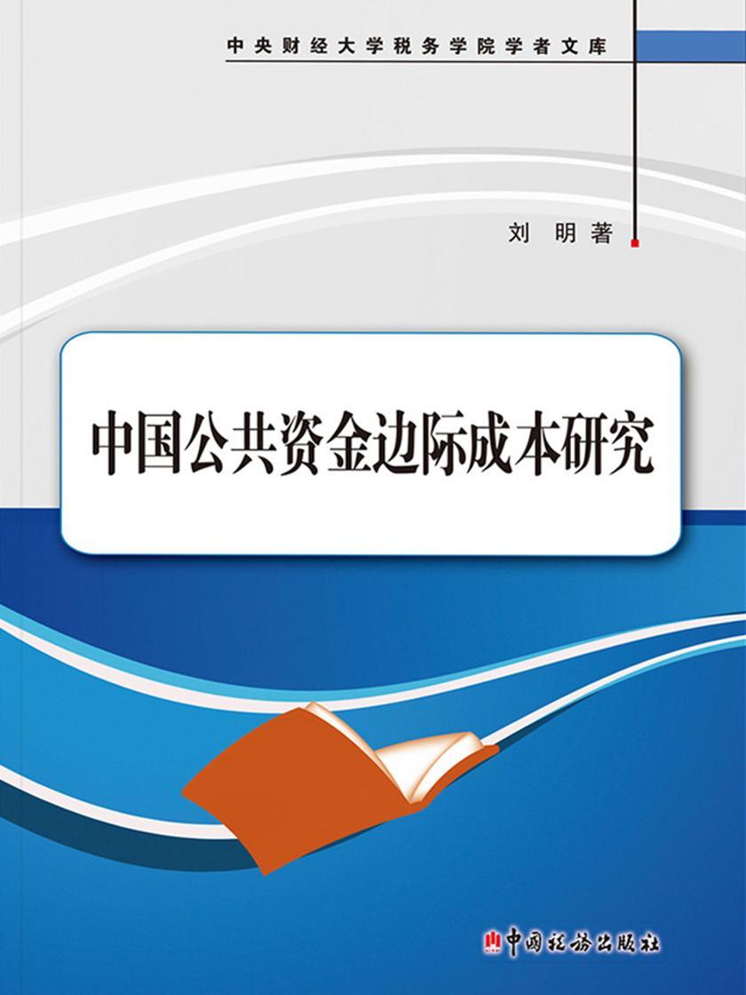 中国公共资金边际成本研究