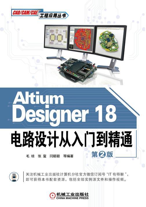 Altium Designer 18电路设计从入门到精通  第2版