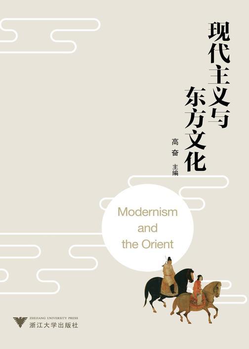 现代主义与东方文化