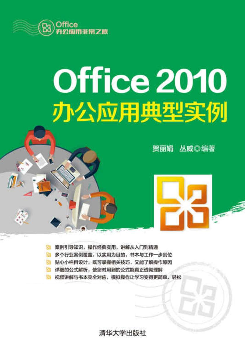 Office 2010办公应用典型实例(不提供光盘内容)