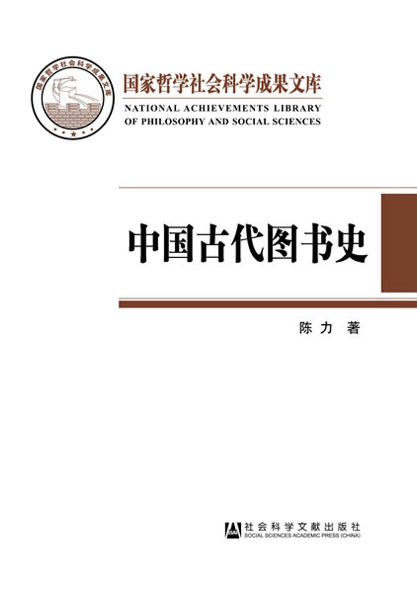 中国古代图书史:以图书为中心的中国古代文化史(国家哲学社会科学成果文库)
