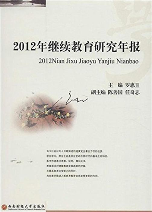 2012年继续教育研究年报