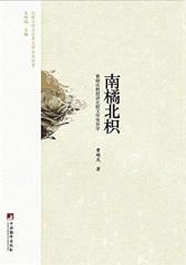 南橘北枳:曹顺庆教授讲比较文学变异学(比较文学与世界文学名家讲堂)