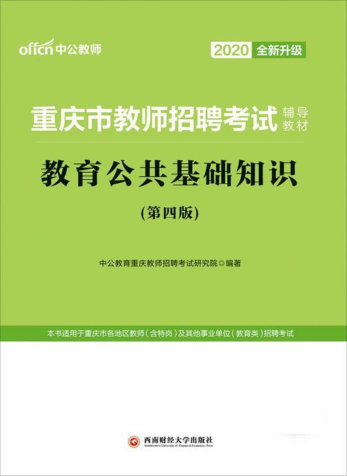 中公2020重庆市教师招聘考试辅导教材教育公共基础知识(全新升级)