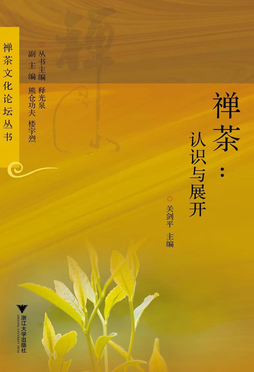 禅茶:认识与展开