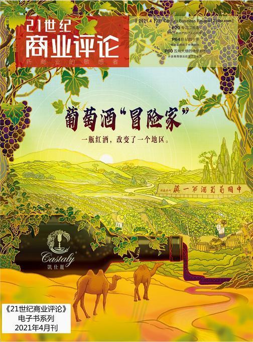 """葡萄酒""""冒险家""""(《21世纪商业评论》2021年第4期)"""