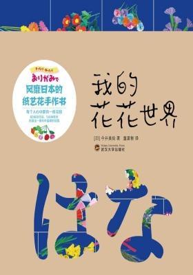 我的花花世界:风靡日本的纸艺花手作书