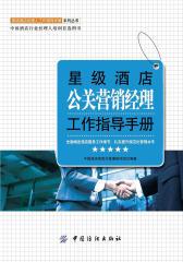 星级酒店公关营销经理工作指导手册
