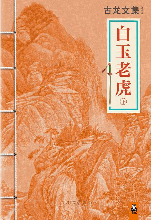 古龙文集·白玉老虎(下)