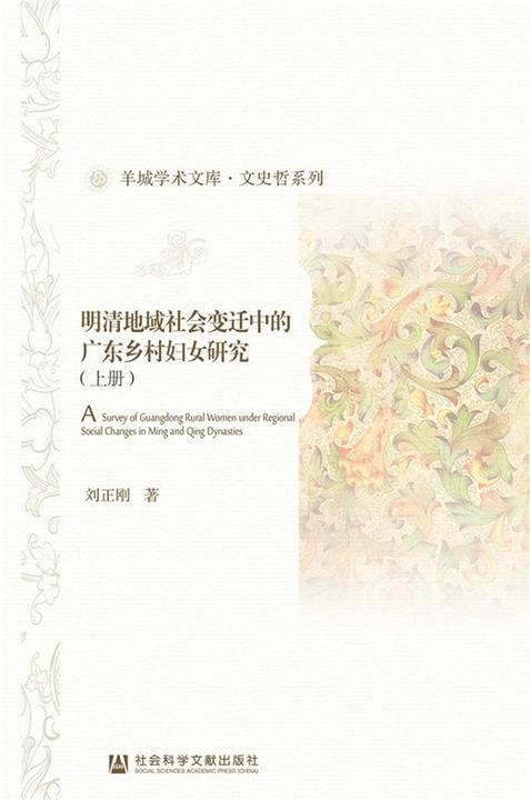 明清地域社会变迁中的广东乡村妇女研究(上、下册)(羊城学术文库)
