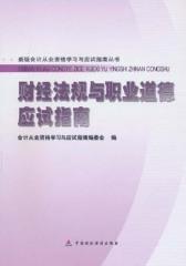 财经法规与职业道德应试指南