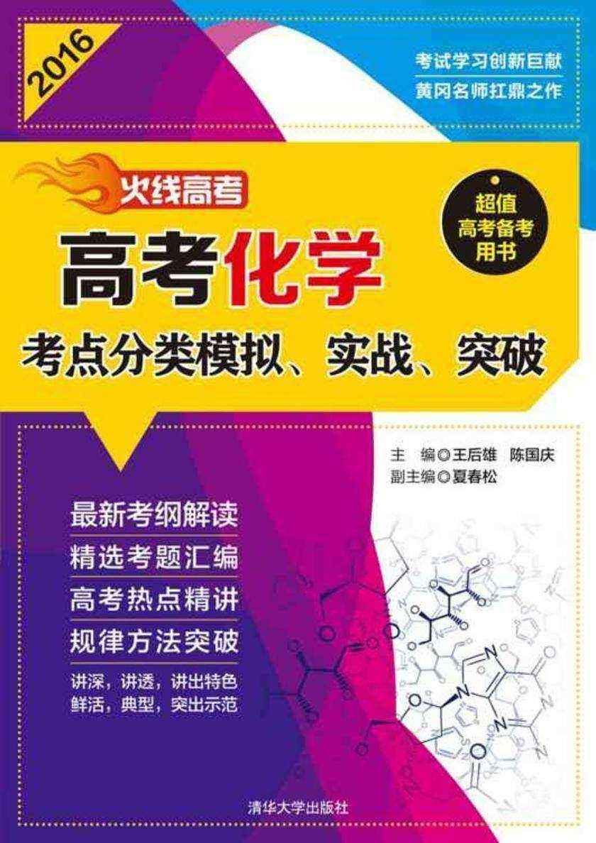 火线高考:高考化学考点分类模拟、实战、突破