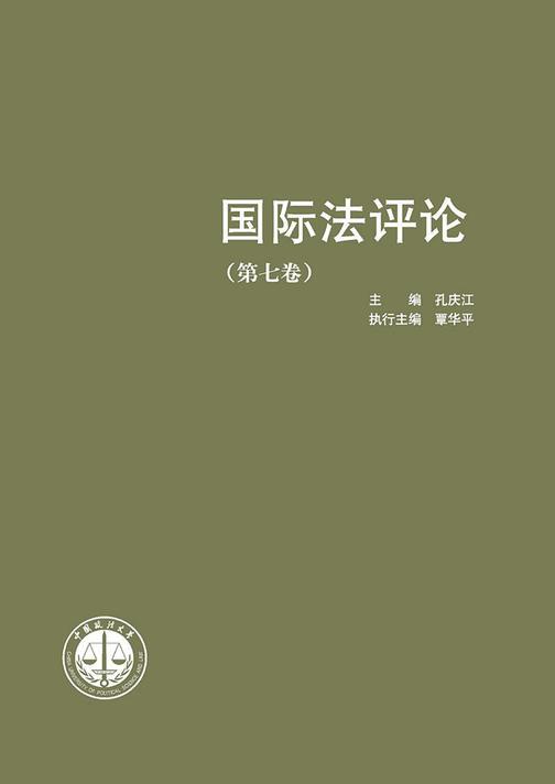 国际法评论(第七卷)