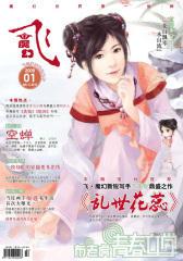 飞魔幻(2009年1月)(电子杂志)