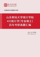 山东财经大学统计学院432统计学[专业硕士]历年考研真题汇编