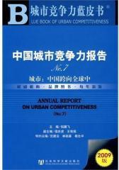 中国城市竞争力报告No.7(含光盘)(试读本)