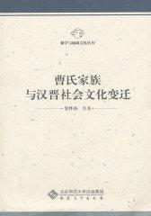 曹氏家族玉汉晋社会文化变迁(试读本)