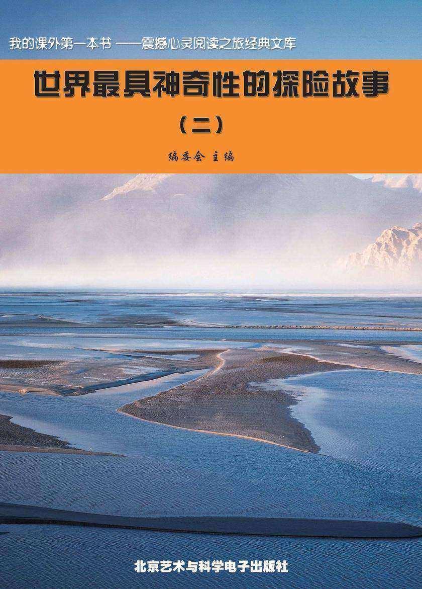 世界最具神奇性的探险故事(2)