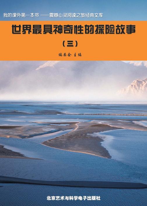 世界最具神奇性的探险故事(3)