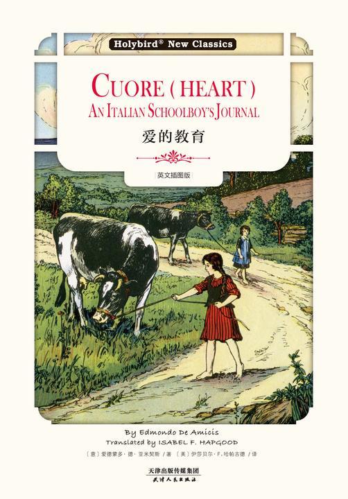 爱的教育:Cuore(Heart)(英文插图版)