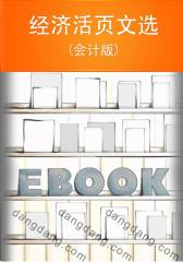 经济活页文选(会计版)(仅适用PC阅读)