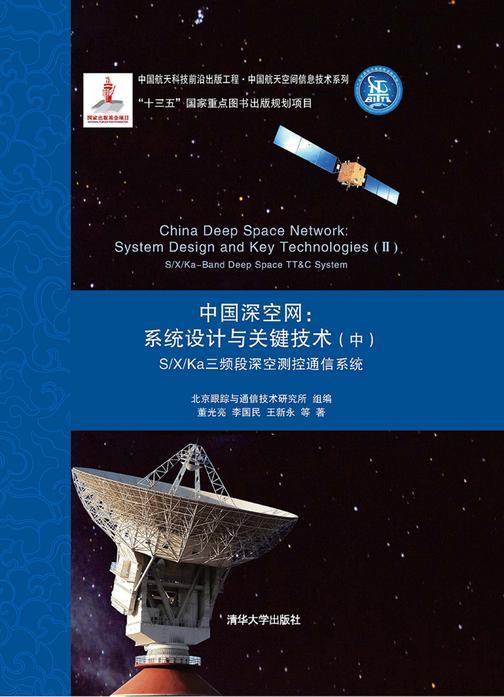 中国深空网:系统设计与关键技术(中)S-X-Ka三频段深空测控通信系统