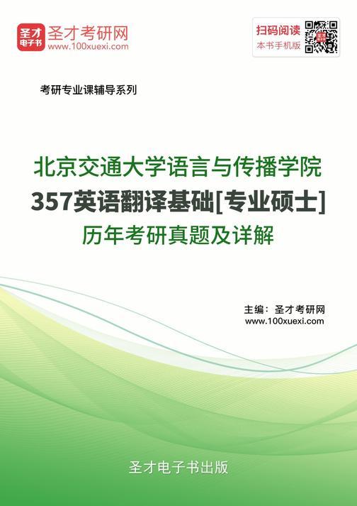 北京交通大学语言与传播学院357英语翻译基础[专业硕士]历年考研真题及详解