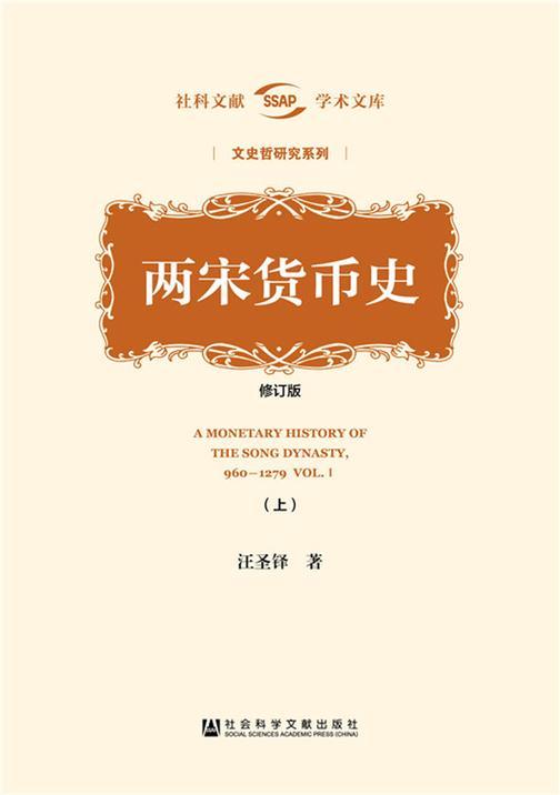 两宋货币史(修订版)(全2册)(社科文献学术文库)