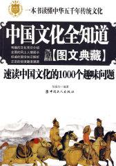 中国文化全知道[](试读本)