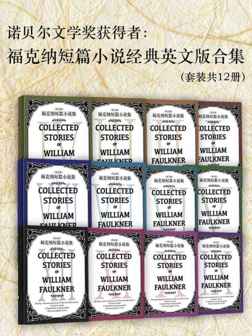 诺贝尔文学奖获得者:福克纳短篇小说经典英文版合集(套装共12册)