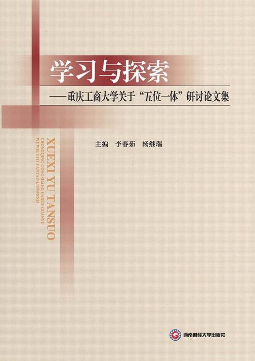 """学习与探索:重庆工商大学关于""""五位一体""""研讨论文集"""