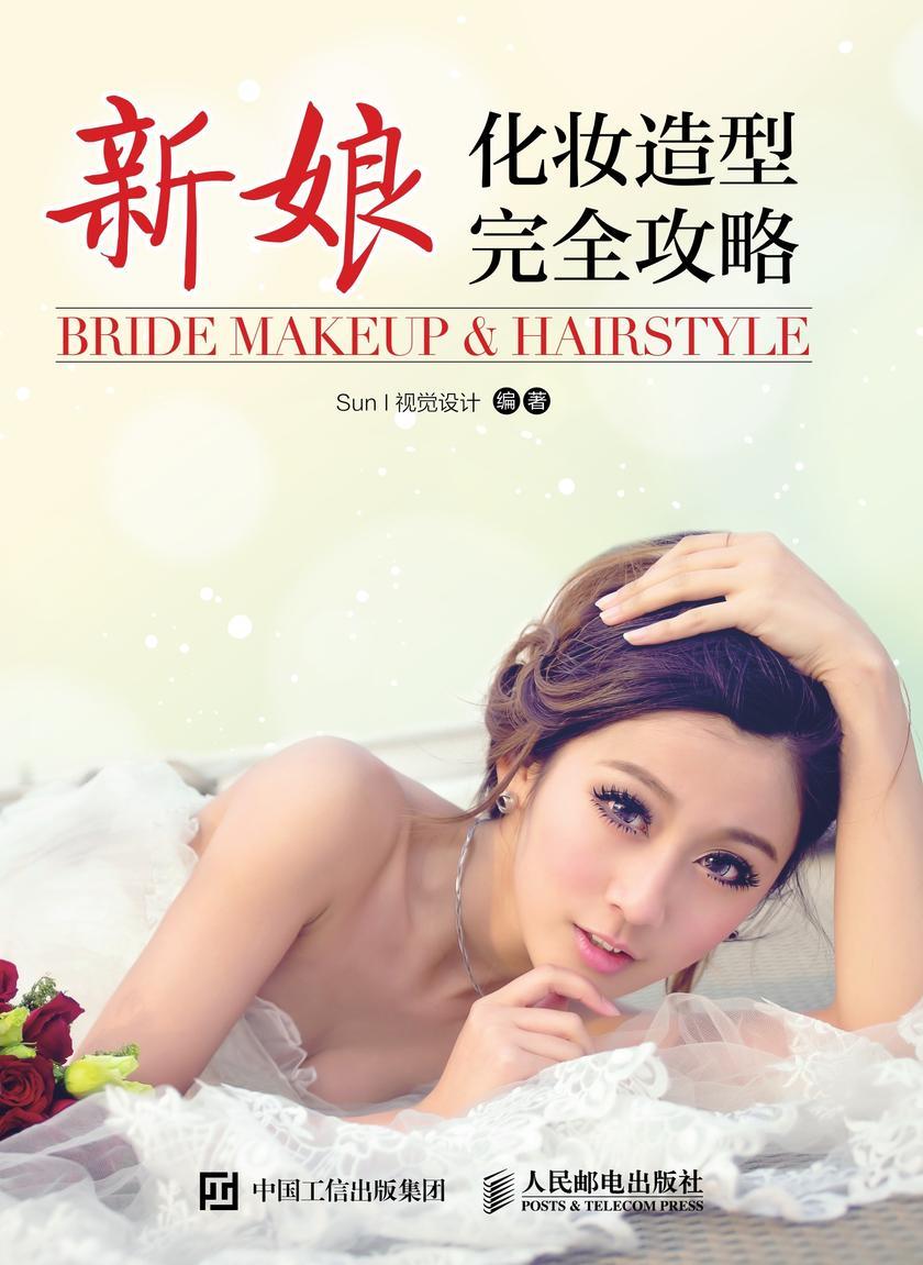 新娘化妆造型完全攻略
