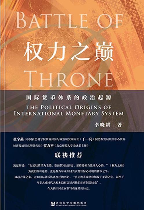 权力之巅:国际货币体系的政治起源