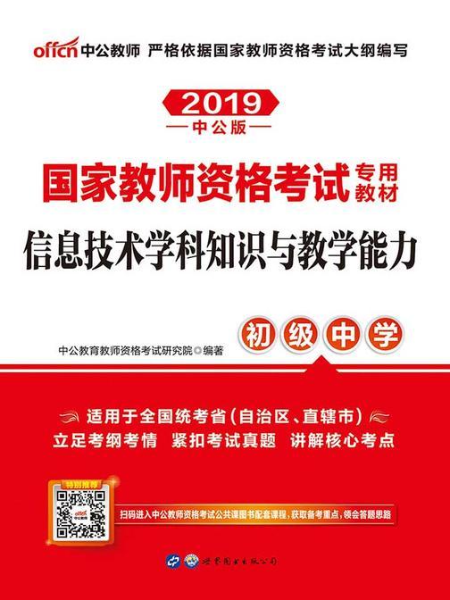 中公2019国家教师资格考试专用教材信息技术学科知识与教学能力(初级中学)