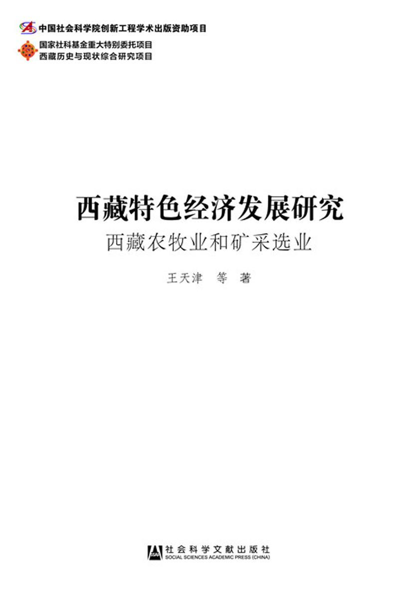 西藏特色经济发展研究(全2卷)