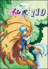 仙界110·第七回(仅适用PC阅读)