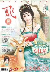 飞魔幻(2009年10月)(电子杂志)