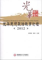 光华思想政治教育论坛(2012)