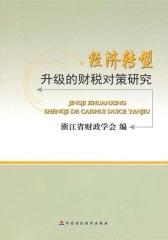 经济转型升级的财税对策研究