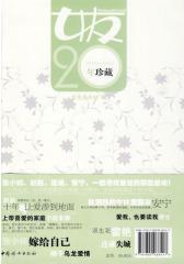 女友20年珍藏(2006-2008)(试读本)