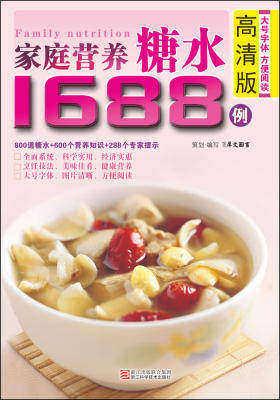 家庭营养糖水1688例