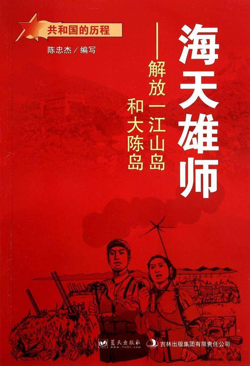 海天雄师:解放一江山岛和大陈岛